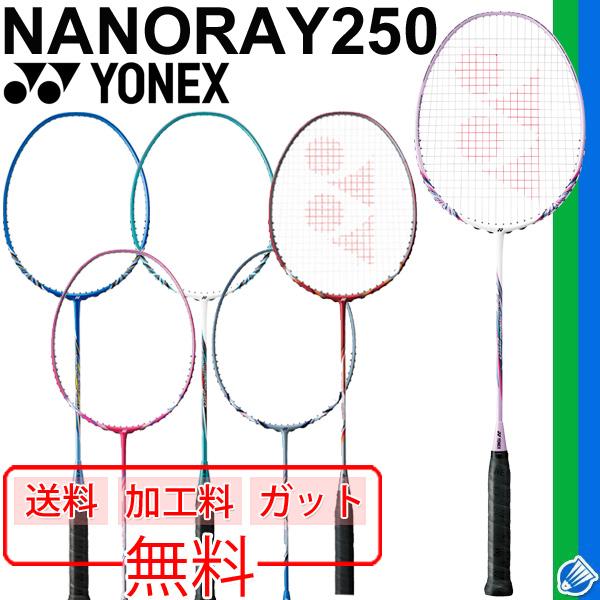 バドミントンラケット YONEX ヨネックス ナノレイ250 送料無料 ガット無料 加工料無料 NR-250 日本製/NR250