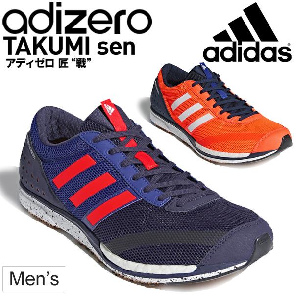 ランニングシューズ メンズ/アディダス adidas adiZERO takumi sen BOOST/アディゼロ タクミ セン CM8250 CM8251/男性 マラソン サブ3 駅伝 陸上 長距離 レーシング ジョギング ジム スポーツシューズ/TakumiSen