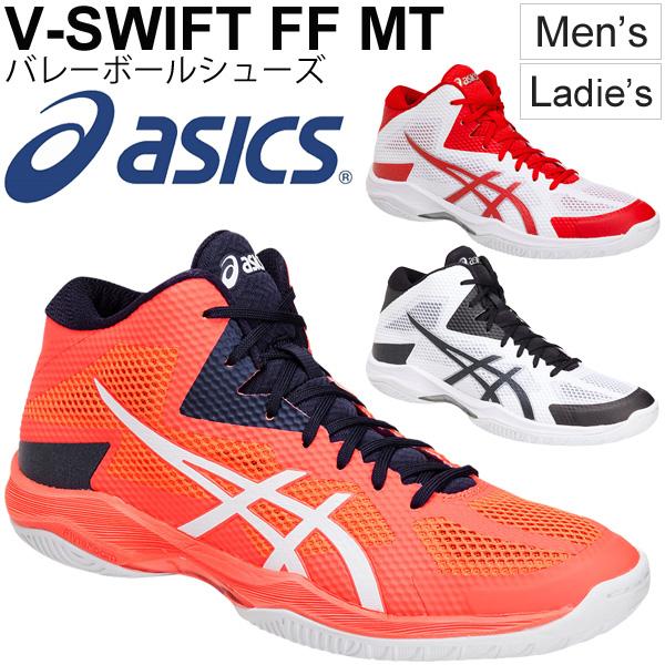 バレーボールシューズ メンズ レディース/アシックス asics asics V-SWIFT 軽量 V-SWIFT FF MT/ミッドカット クッション性 軽量 男女兼用 スポーツシューズ/TVR491, ナチュラルショップ マニン:db7d1d8d --- jpworks.be