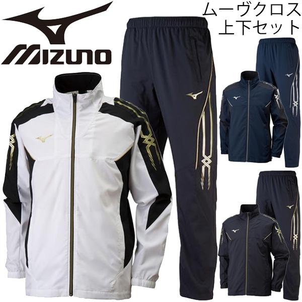 トレーニングウェア 上下セット メンズ レディース/Mizuno ミズノ ムーヴクロス シャツ パンツ/ジャージ 上下組 ランニング ジム スポーツウェア/32JC8030-32JD8030