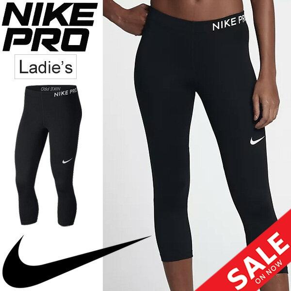 61711d48cd71f APWORLD: Training tights Lady's /NIKE DRI-FIT Nike pro women ...