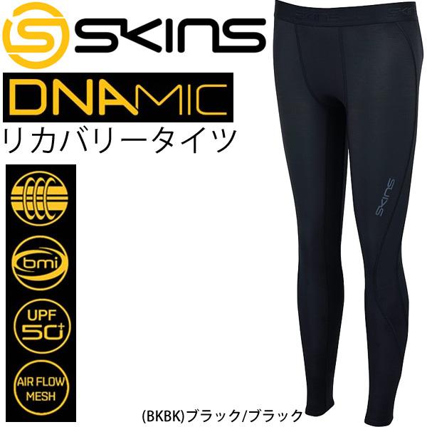 コンプレッションウェア タイツ メンズ スキンズ SKINS DNAMIC 着圧 ロングタイツ 10分丈 リカバリーウェア ランニング トレーニング ジム スポーツ /日本正規品/DA05019033【返品不可】