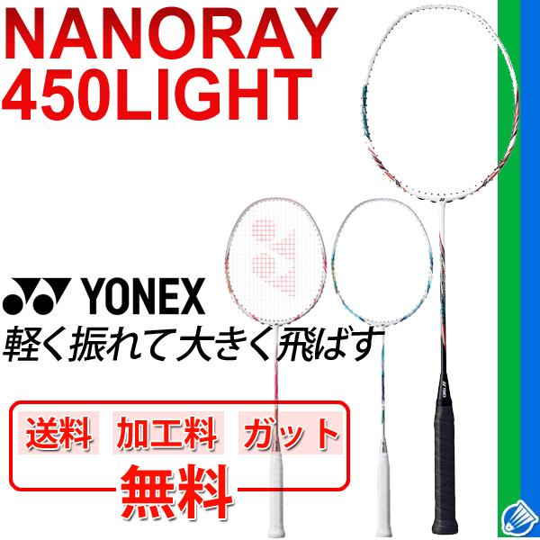 バドミントンラケット YONEX ヨネックス ナノレイ450ライト/ガット無料+加工費無料+送料無料/NR450LT