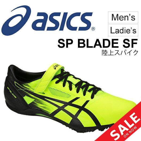 陸上スパイク アシックス asics SP BLADE SF 陸上競技 シューズ 短距離 ハードル オールウェザートラック専用 メンズ レディース 靴 /TTP525