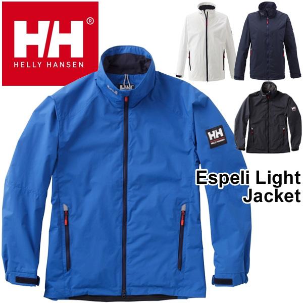 セーリング ジャケット ヘリーハンセン HELLYHANSEN 防風ジャケット 防水 撥水 裏メッシュ マリンスポーツ ヨット 船 エスペリライトジャケット 軽量 アウター 男性/HE11500
