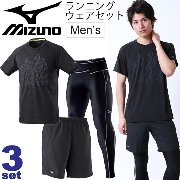 ランニングウェア 3点セット メンズ/ミズノ MIZUNO 男性用 Tシャツ パンツ ロングタイツ/ジョギング マラソン トレーニング ブラック 黒 スポーツウェア/Mizuno-setE