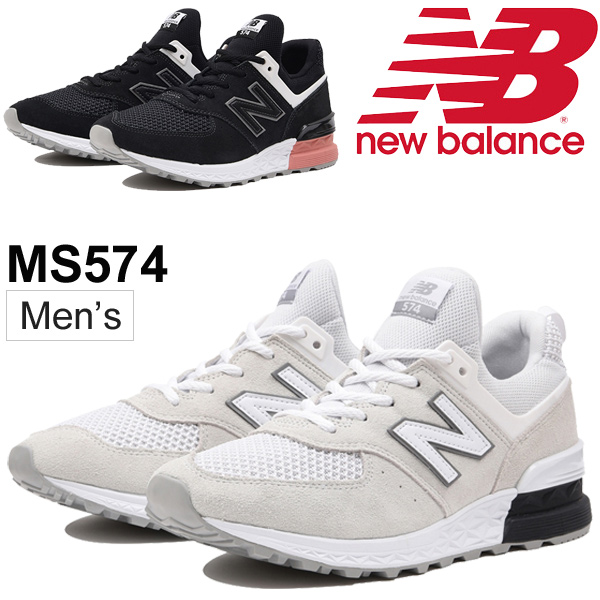 ニューバランス スニーカー メンズ newbalance リミテッドモデル MS574 男性 ローカット シューズ スポーツカジュアル D幅 スエード メッシュ 紳士 運動靴 正規品/MS574