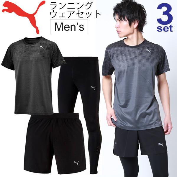 ランニングウェア 3点セット メンズ/プーマ PUMA 男性用 半袖Tシャツ 5インチパンツ ロングタイツ/マラソン ジョギング トレーニング スポーツウェア/Pumaset-H