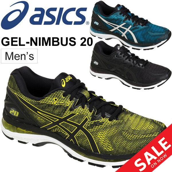 ランニングシューズ メンズ/asics GEL-NIMBUS アシックス ゲルニンバス20 マラソン サブ5 サブ4.5 ファンランナー 練習 ジョギング トレーニング 男性 靴/TJG975