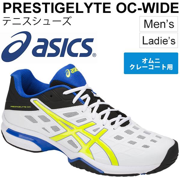 アシックス テニスシューズ メンズ レディース/asics PRESTIGELYTE OC-WIDE オムニ・クレーコート用 プレステージライト OC ワイドモデル ローカット 男女兼用 靴/TLL771