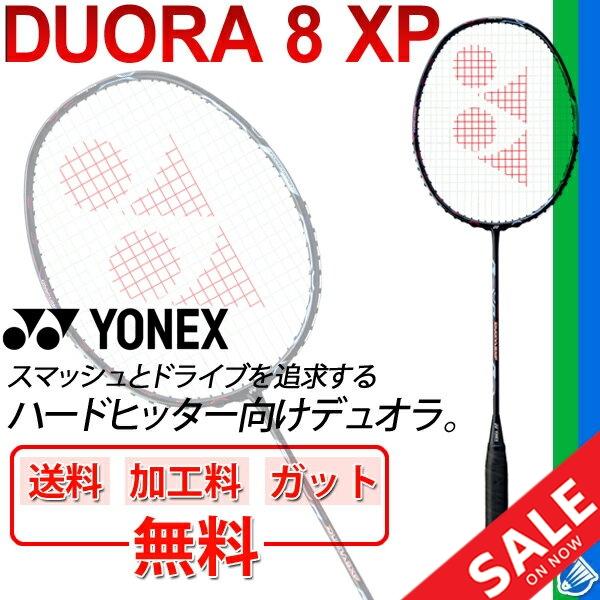 バドミントン ラケット YONEX ヨネックス デュオラ8XP DUORA 8 XP/ガット無料+加工費無料 ハードヒッター向け/DUO8XP