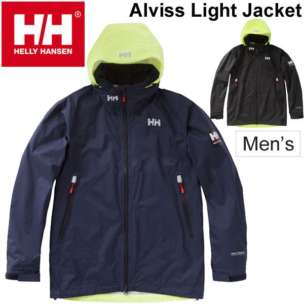 セーリング ジャケット ヘリーハンセン HELLYHANSEN 防水ジャケット 男性 マリンスポーツ ヨット 船 海 アルヴィースライトジャケット 紳士 アウター 軽量 / HH11800