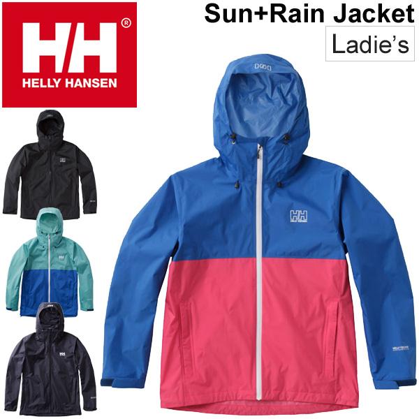 レインジャケット レディース/ヘリーハンセン HELLY HANSEN SUN+RAIN サンレインジャケット /アウトドアウェア タウンユース 女性 アウター 雨具 防水 ウインドブレーカー ジャンバー/ HOE11704