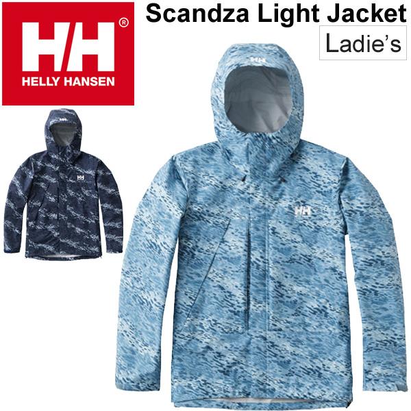 レインジャケット レディース ヘリーハンセン HELLY HANSEN スカンザライトジャケット/アウトドアウェア タウンユース 女性 アウター 雨具 防水 カモフラージュ柄 ジャンバー/ HOE11800-