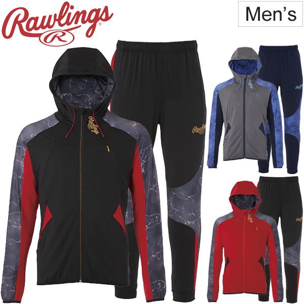 ストレッチジャージ 上下セット メンズ Rawlings ローリングス フルジップパーカー ロングパンツ/野球 ベースボールウェア 男性用 練習着 トレーニング 運動 セットアップ スポーツウェア/AOS8S01-AOP8S01