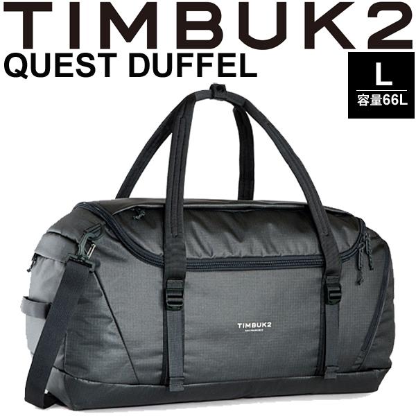ボストンバッグ TIMBUK2 クエストダッフル Quest Duffel Pack ティンバック2 Lサイズ 66L/手提げ バックパック かばん 鞄 旅行 正規品/252364730【取寄】