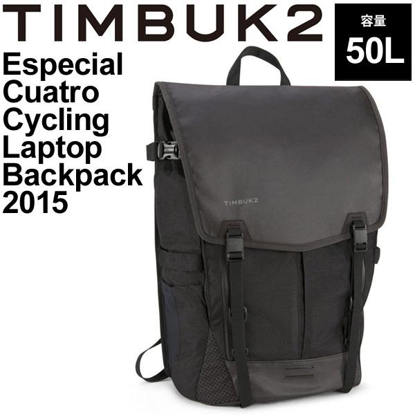 バックパック TIMBUK2 ティンバック2 エスペシャル・クアトロパック OSサイズ 50L/リュックサック ザック 大容量 A3サイズ対応 鞄 Especial Cuatro Cycling Laptop Backpack 正規品/40332001【取寄】