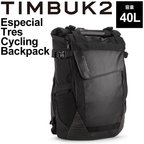 バックパック TIMBUK2 ティンバック2 エスペシャル・トレスパック OSサイズ 40L/リュックサック B4サイズ対応 大容量 自転車 サイクリング ツーリング 鞄 かばん 正規品/43732001【取寄】