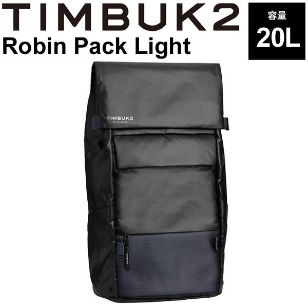 バックパック TIMBUK2 ティンバック2 ロビンパックライト OSサイズ 20L/リュックサック フラップ式 ザック 軽量 B4サイズ対応 鞄 かばん 正規品/475939998【取寄】