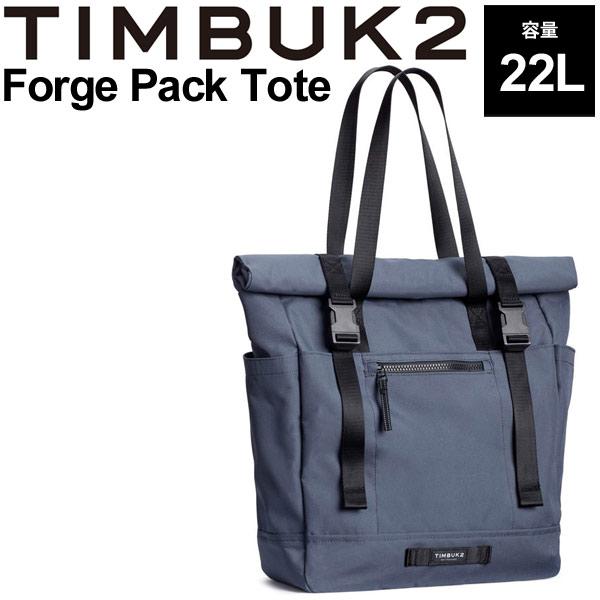 トートバッグ バックパック TIMBUK2 ティンバック2 フォージトート Forge Pack Tote OSサイズ 22L/リュックサック 手提げ 2WAY カジュアル 鞄 正規品/50732422【取寄】