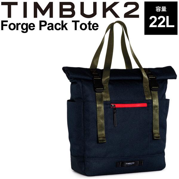 トートバッグ バックパック TIMBUK2 ティンバック2 フォージトート Forge Pack Tote OSサイズ 22L/リュックサック 手提げ 2WAY カジュアル 鞄 正規品/50735401【取寄】, 業務用厨房機器のリサイクルマート:598661ce --- i360.jp