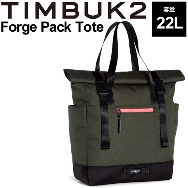 トートバッグ バックパック TIMBUK2 ティンバック2 フォージトート Forge Pack Tote OSサイズ 22L/リュックサック 手提げ 2WAY カジュアル 鞄 正規品/50736426