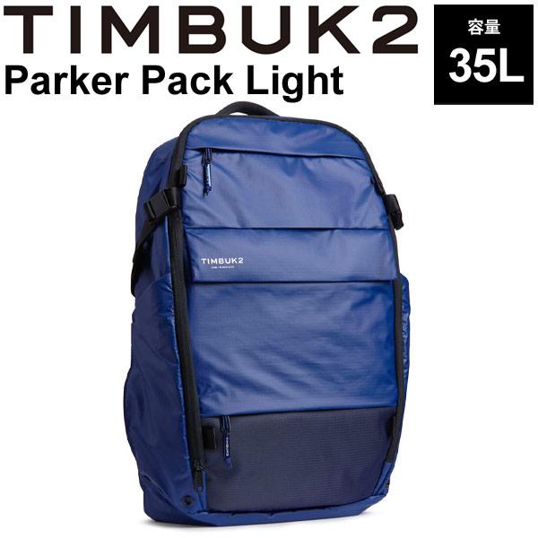 バックパック TIMBUK2 ティンバック2 パーカーパックライト OSサイズ 35L/リュックサック 拡張式 ザック B4サイズ対応 鞄 自転車 通勤 かばん 正規品/531433615【取寄】