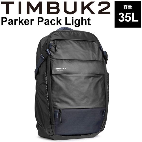 バックパック TIMBUK2 ティンバック2 パーカーパックライト OSサイズ 35L/リュックサック 拡張式 ザック B4サイズ対応 鞄 自転車 通勤 かばん 正規品/531439998【取寄】
