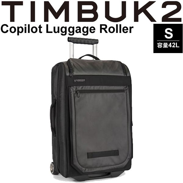スーツケース キャリーバッグ TIMBUK2 ティンバック2 コパイロットローラー Copilot Luggage Roller Sサイズ 42L/キャリーケース 鞄 トラベル ビジネス 旅行 かばん/54422000【取寄】【ギフト不可】