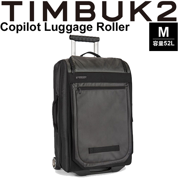 スーツケース キャリーバッグ TIMBUK2 ティンバック2 コパイロットローラー Copilot Luggage Roller Mサイズ 52L/キャリーケース 鞄 トラベル ビジネス 旅行 かばん/54422000【取寄】【ギフト不可】