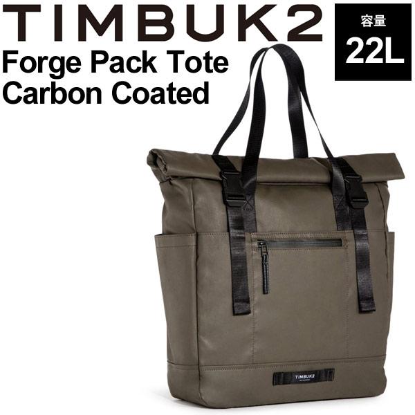 トートバッグ バックパック TIMBUK2 ティンバック2 フォージトート カーボンコーテッド Forge Pack Tote OSサイズ 22L/リュックサック 手提げ 2WAY カジュアル 鞄 正規品/58833833【取寄】