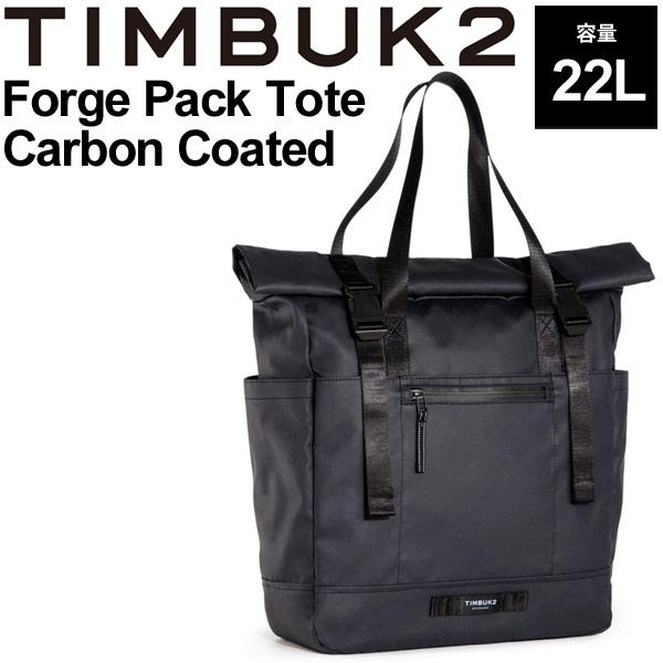 トートバッグ バックパック TIMBUK2 ティンバック2 フォージトート カーボンコーテッド Forge Pack Tote OSサイズ 22L/リュックサック 手提げ 2WAY カジュアル 鞄 正規品/58836114【取寄】