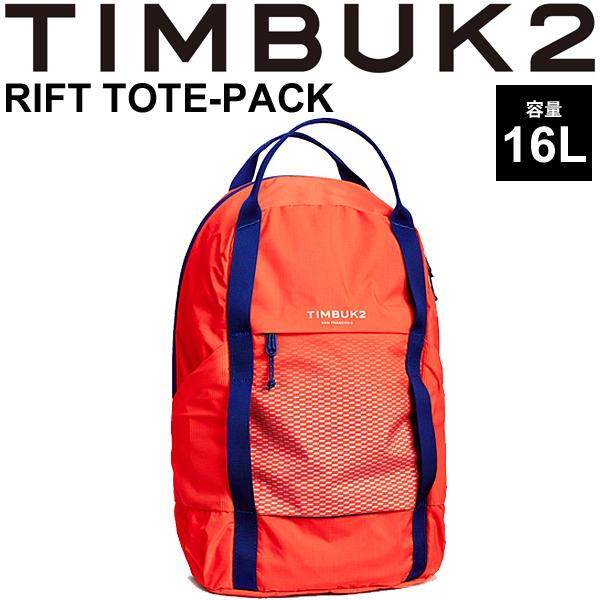 バックパック TIMBUK2 リフトトートパック Rift Tote-Pack ティンバック2 OSサイズ 16L/リュックサック デイパック 手提げ かばん 鞄 正規品/60431218【取寄】
