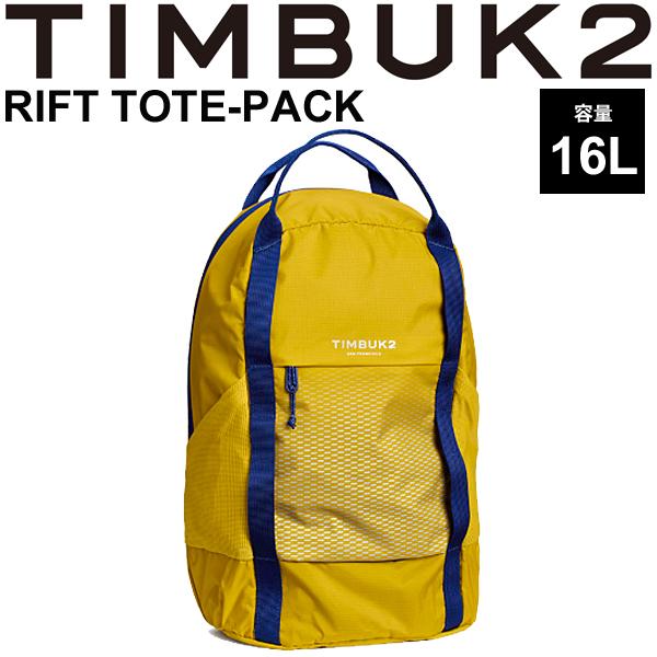 バックパック TIMBUK2 リフトトートパック Rift Tote-Pack ティンバック2 OSサイズ 16L/リュックサック デイパック 手提げ かばん 鞄 正規品/60435894【取寄】