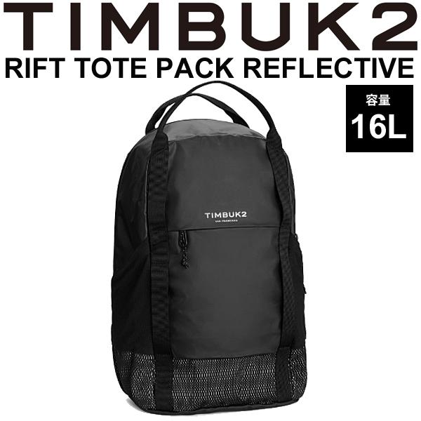 バックパック TIMBUK2 リフトトートパック Rift Tote-Pack ティンバック2 OSサイズ 16L/リュックサック デイパック 手提げ かばん 鞄 正規品/63131017【取寄】