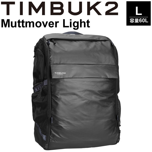 バックパック TIMBUK2 ティンバック2 マットムーバーライト Lサイズ 60L/リュックサック ザック 愛犬とのお出け サイクリング 旅行 鞄 かばん 正規品/881869998【取寄】