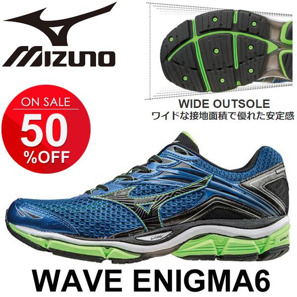 メンズ ランニングシューズ Mizuno ミズノ WAVE ENIGMA 6 ウェーブ エニグマ6 マラソン ジョギング ウォーキング トレーニング スポーツ 男性 靴 くつ/J1GC1602/