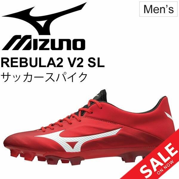 サッカー スパイク シューズ メンズ ミズノ mizuno レビュラ2 V2 SL 天然芝 土 人工芝 男性用 2E フットボール REBULA 靴 くつ/P1GA1874