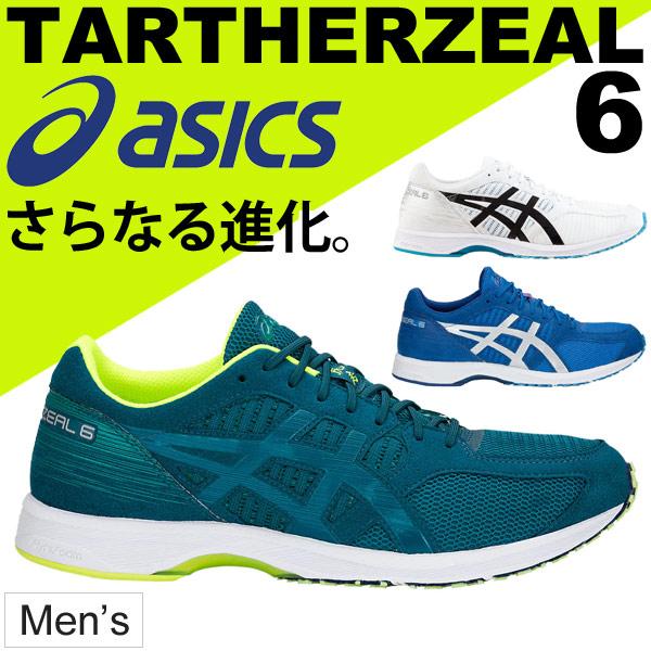 ランニングシューズ メンズ アシックス asics ターサージール6 TARTHERZEAL 男性 マラソン ジョギング フルマラソン サブ3 上級者 レーシングシューズ 長距離ラン トレーニング スニーカー 運動靴/TJR291