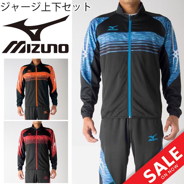 ジャージ ジャケット パンツ 上下セット ミズノ mizuno メンズ ウォームアップウェア ランニング トレーニング 陸上競技 スポーツ ウェア 男性 スリム 細身 上下組 吸汗速乾 セットアップ/U2MC7010-U2MD7010