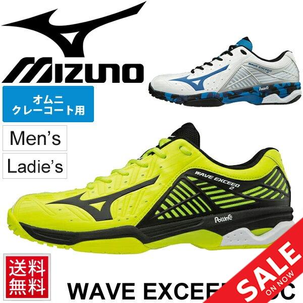 テニスシューズ メンズ レディース ミズノ Mizuno ウエーブエクシード 2 OC/砂入り人工芝・クレーコート用 ソフトテニス テニス 2E相当 WAVE EXCEED /61GB1812
