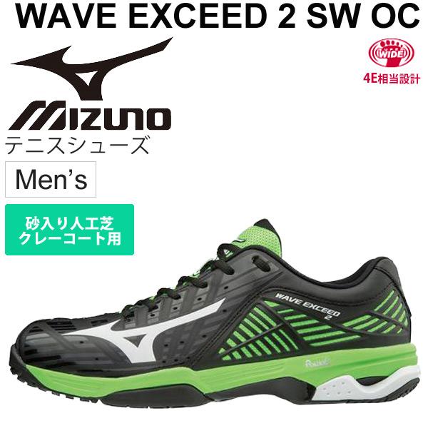 テニスシューズ メンズ ミズノ Mizuno ウエーブエクシード2 SW OC/砂入り人工芝・クレーコート用 男性用 幅広 4E相当 ソフトテニス テニス WAVE EXCEED/61GB1814