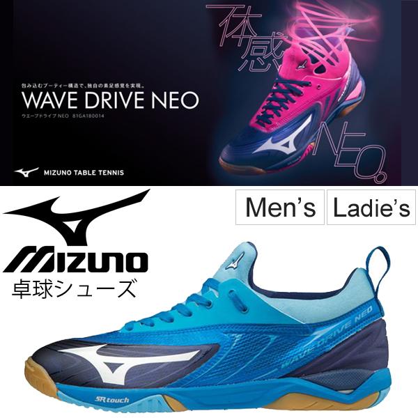 卓球シューズ レディース メンズ ミズノ Mizuno ウエーブドライブ NEO/軽量 テーブルテニス 男女兼用 2E相当 ピンポン/81GA1800