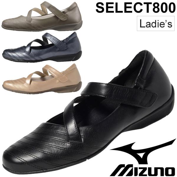ウォーキングシューズ レディース ミズノ mizuno セレクト800 女性用 ミセス くつ 婦人靴 2E相当 天然皮革 クロスベルト/B1GH1860【取寄】【返品不可】