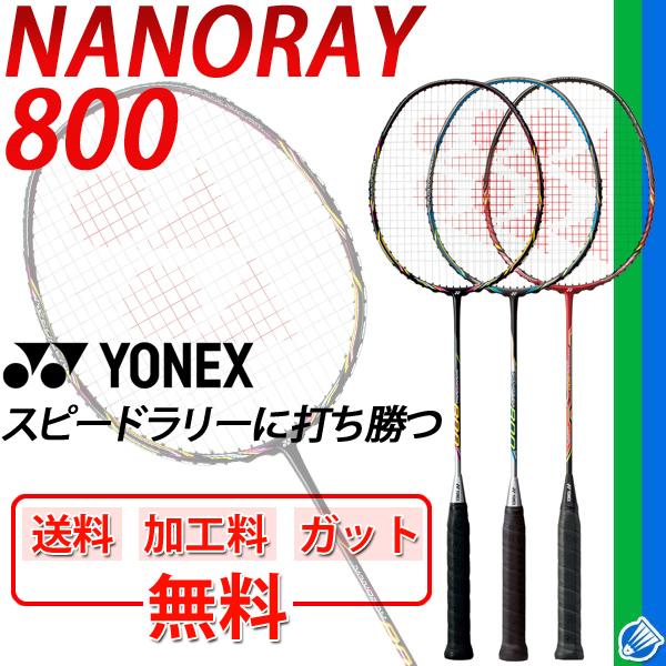 割引クーポンあり【~6月11日1:59迄】★YONEX バドミントンラケット ナノレイ800★ガット無料+加工費無料★送料無料 NANORAY800 バトミントン/