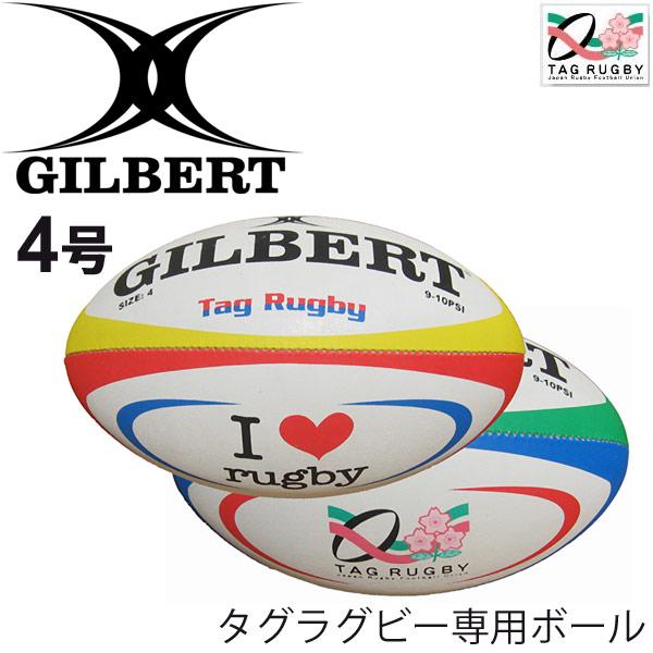 ギルバート GILBERT タグラグビーボール 4号球/GB-9131