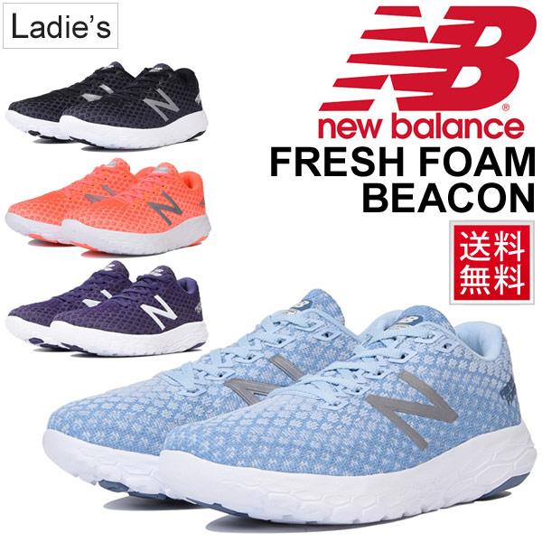 ランニングシューズ レディース ニューバランス newbalance FRESH FOAM BEACON W/フィットネスラン ジョギング トレーニング 女性用 B幅 スニーカー 靴 くつ 正規品/ WBECN
