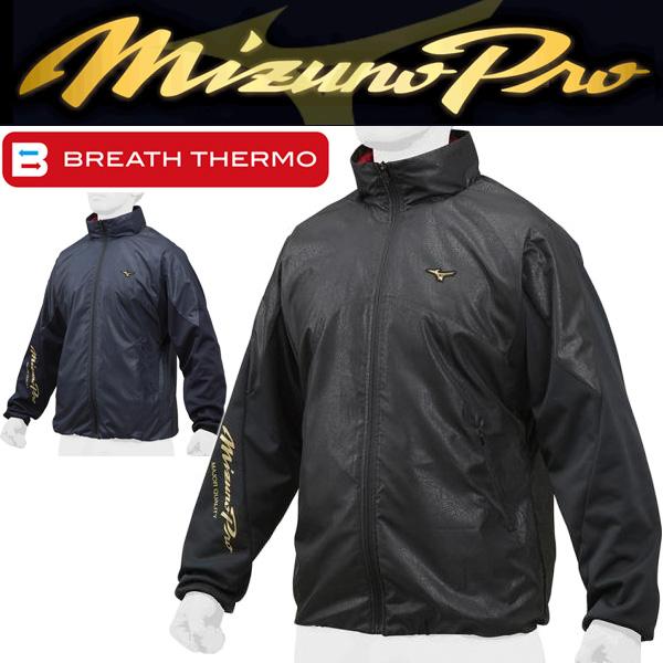 ウィンドブレーカー ジャケット メンズ アウター/mizuno ミズノプロ 限定モデル ブレスサーモ/野球 ベースボールウェア/スポーツウェア 防寒 保温性 撥水 ウインドブレイカー ユニセックス/12JE8W81