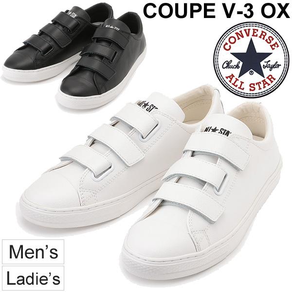 レザースニーカー メンズ レディース/コンバース converse ALL STAR クップ V-3 OX/ローカット シューズ 天然皮革 ベルクロ ホワイト ブラック おしゃれ/COUPE-V3ox