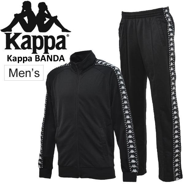 ジャージ ジャケット パンツ 上下セット メンズ/カッパ Kappa BANDA カッパ バンダ/スポーツウェア 男性用 トレーニング 部活 カジュアル ブラック 黒/K08Y2WK63M-K08Y2AK63